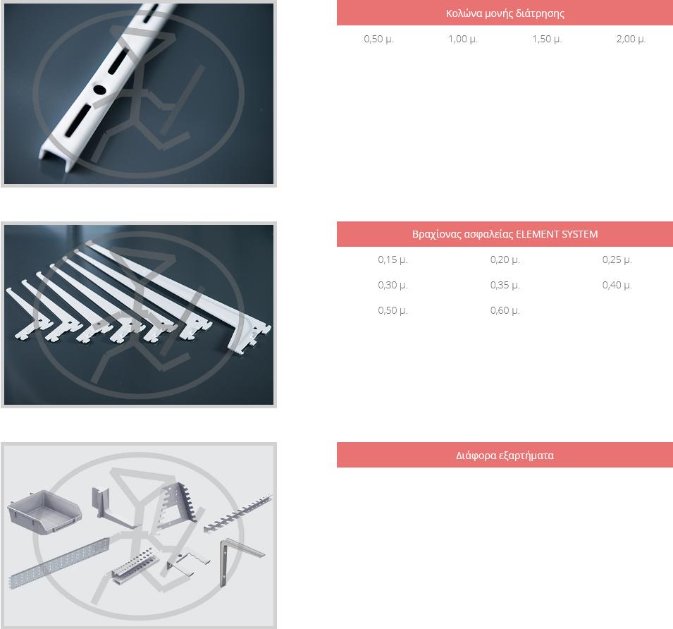Κολώνα, βραχίονας και εξαρτήματα για ράφια τοίχου Element System