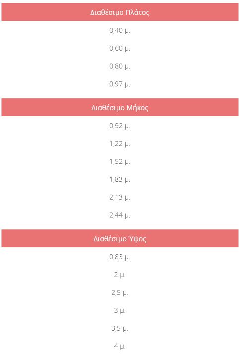 Διαστάσεις Ράφια Ημιβαρέως Τύπου - Midi Rack